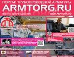 Вышел в свет пятый номер - Вестника Арматурщика, приуроченный к проведению - PCVExpo-2012!