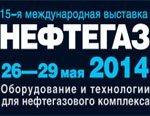 Выставки: «Нефтегаз-2014» позволит заглянуть в завтрашний день мировой и российской энергетики