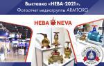 Выставка «НЕВА-2021». Фотоотчет медиагруппы ARMTORG