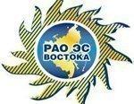 ПАО «РАО ЭС Востока» создает новые перспективы энергетики Дальнего Востока