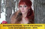 Екатерина Кузнецова. Третий этап конкурса «Lady арматуростроения – 2018»