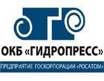 ОКБ «ГИДРОПРЕСС» обеспечено портфелем заказов на ближайшие 3 года