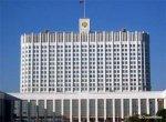 Правительство РФ одобрило тех.регламент о безопасности магистральных трубопроводов