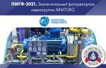 ПМГФ-2021. Заключительный фоторепортаж медиагруппы ARMTORG