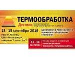 Примите участие в 10-й Международной выставке Термообработка-2016
