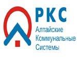 «Алтайские Коммунальные Системы» уже готовятся к летней ремонтной кампании