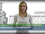 Дайджест арматуростроителя - новый проект от МГ ARMTORG.RU!