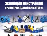 Презентация книги О. Н. Шпакова Эволюция трубопроводной арматуры состоится в рамках IV Международного Форума Valve Industry Forum&Expo 2017