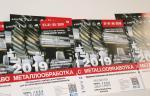 ГК «КОСКО» представит новейшие станки на «Металлообработке 2019»