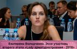 Екатерина Володченко. Эссе участниц второго этапа «Lady арматуростроения - 2018»