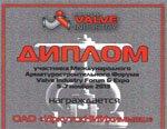 ОАО «ИркутскНИИхиммаш» 4-7 ноября 2013 г. принял участие арматуростроительном форуме «Valve Industry Forum&Expo» в г. Москве