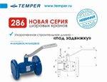 TEMPER запустил в производство новую серию кранов со строительной длинной «под задвижку»!