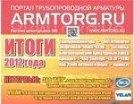 Вышел в свет восьмой номер - Вестника Арматурщика, приуроченный ИТОГАМ предприятий Арматуростроения за 2012 год