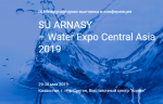 «Завод Водоприбор» станет участником выставки SU ARNASY - Water Ехро Central Asia