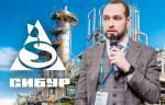 Компания СИБУР. Интервью с А. А. Бурдиным, руководителем функции «Обеспечения производства»