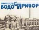 «Завод «Водоприбор» получил пять Платиновых Знаков качества