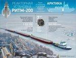 Атомфлот планирует построить док в Мурманске для приема нового ледокола ЛК-60