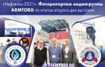 «Нефтегаз-2021». Фоторепортаж медиагруппы ARMTORG по итогам второго дня выставки