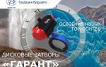 «АРМАТЭК» освоил серийное производство технологичных дисковых затворов «Гарант»