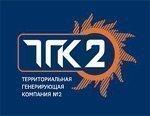 ТГК-2 внедряет инновационные эффективные проекты