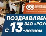 ЗАО «РОУ» отмечает своё 13-летие