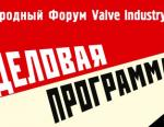 НПАА представляет модераторов Арматурной Недели