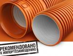 «Эго Инжиниринг» представляет новый продукт российского завода «ПРО АКВА» - трубы POLYTRON ProKan
