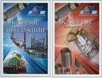 Обновлены каталоги продукции Саранского приборостроительного завода