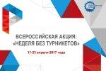 Благовещенский арматурный завод присоединился к акции Неделя без турникетов