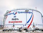 ПАО «Транснефть» предлагает сотрудничество в трубопроводной сфере Саудовской Аравии