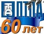 ОАО «Пензтяжпроарматура» отметила 60-летний Юбилей